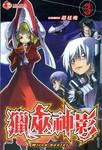猎巫神影漫画第3卷