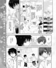初音岛Ⅲ漫画第9话