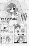 Date.A.Origami漫画外传:第3话