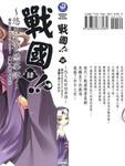 战国!?悠久乱世恋华谭漫画第4卷