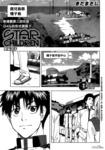 星辰之子漫画第2话
