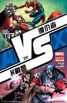 复仇者vsX战警战漫画第2话