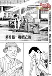沙之荣冠漫画第5话