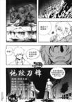地狱刀锋漫画第19话