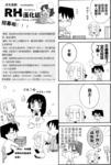 青春讴歌部漫画第7话