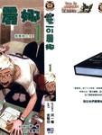 犬娘艺可丽娜漫画第1卷