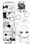 电饭煲少女米酱漫画第26话