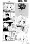 电饭煲少女米酱漫画第29话