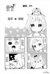 电饭煲少女米酱漫画外传:第2话