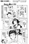 命运石之门:(更多)比翼恋理的爱人漫画第2话