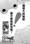 轻小说神马的漫画第8话