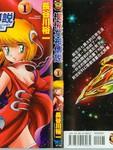 机械女神传说漫画第1卷