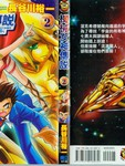 机械女神传说漫画第2卷