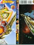 机械女神传说漫画第4卷