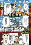 探地潜龙AnagleMole漫画第1话