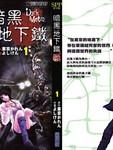 暗黑地下铁漫画第1卷