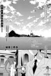 雏菊三原色漫画第1话