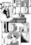 雏菊三原色漫画第3话
