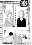 石黑正数恐怖短篇漫画第3话
