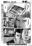 半兽漫画第1话