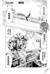 SUGARLESS~无糖~漫画第20话
