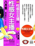性感女主播漫画第2卷