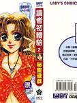 读者初体验漫画第2卷