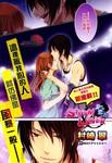 夏恋 Storm Lover漫画第1话