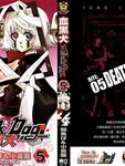 血黑犬漫画第5卷