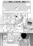 稻神漫画第1话