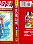 火箭公主漫画第1卷
