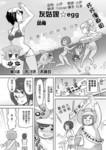 灰姑娘★egg漫画第3话
