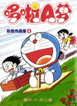 哆啦A梦彩色作品集漫画第4卷