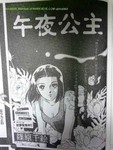 诡域暗姬漫画第8话