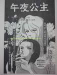 诡域暗姬漫画第9话