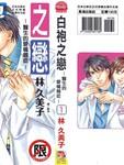白袍之恋-医生的爱情杂症-漫画第1卷