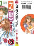 白袍之恋-医生的爱情杂症-漫画第2卷