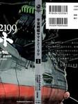 宇宙战舰大和号2199漫画第1话