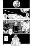 宇宙战舰大和号2199漫画第2话