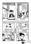 信长的忍者漫画第12话