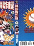 棒球轰炸机漫画第1卷