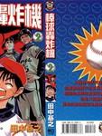 棒球轰炸机漫画第2卷