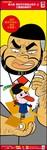 霸龙学生王漫画第9回
