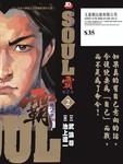 SOUL霸-第2章漫画第2卷