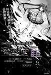海猫鸣泣之时紫漫画第9话