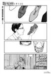IPPO漫画第6话