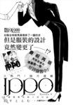 IPPO漫画第8话