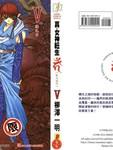 真·女神转生漫画第5卷