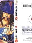 真·女神转生漫画第6卷
