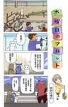 木曜日的弗罗多漫画第3卷